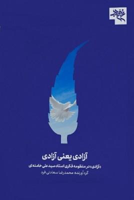 """تبیین """"آزادی"""" در منظومه فکری رهبر معظم انقلاب"""