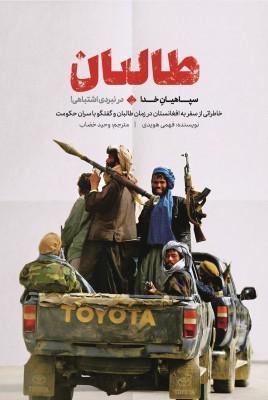 خاطراتی ازسفر به افغانستان در زمان طالبان و گفت و گو با سران آنها
