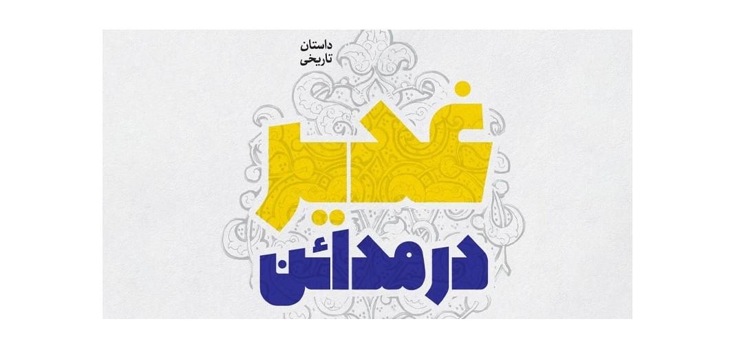 """بلندترین داستان غدیر به روایت """"حذیفه یمانی"""" روی پله چهاردهم نشست"""