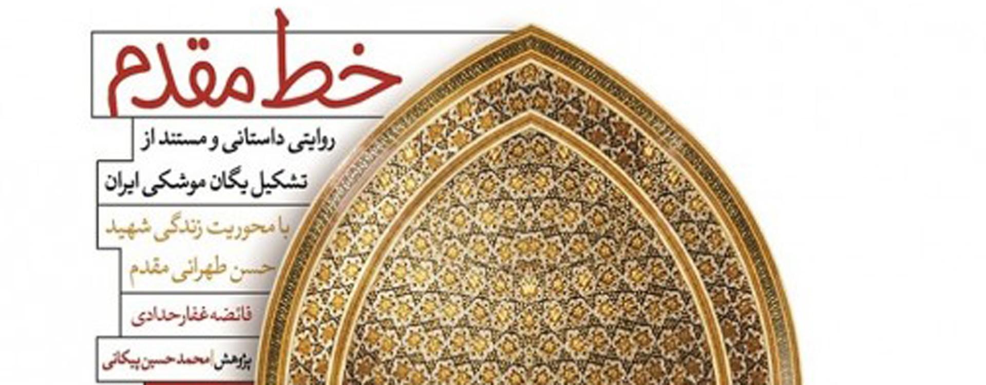 کتاب زندگی شهید طهرانیمقدم به چاپ ششم رسید