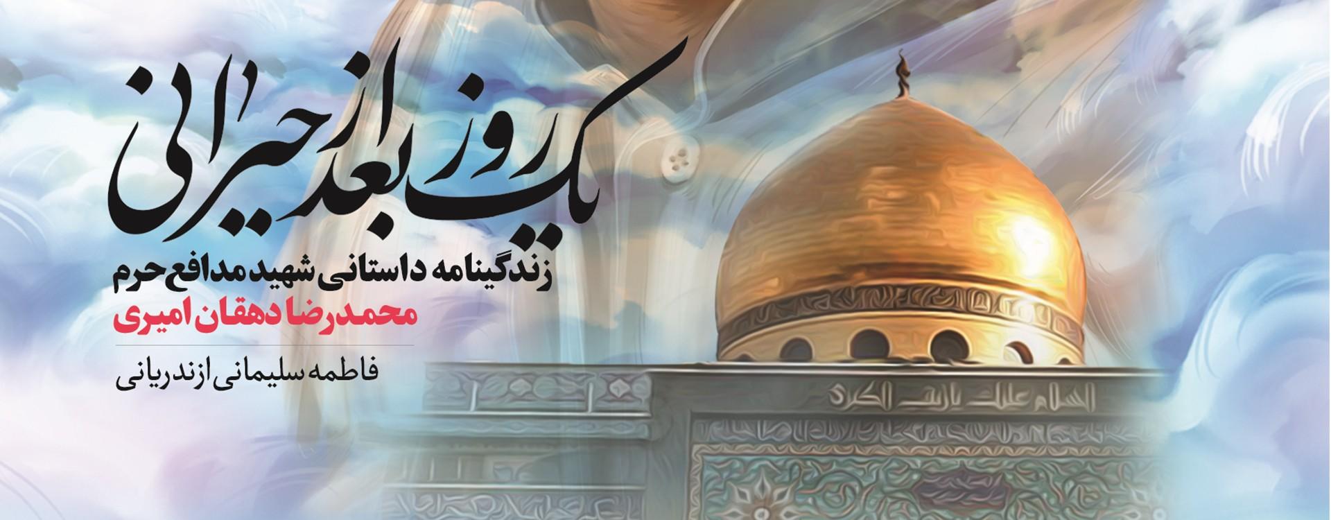 کتاب شهید محمدرضا دهقان برای هفتمین بار چاپ شد