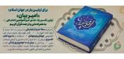 قرآن و عترت در کنار هم؛ تفسیر قرآن امیرالمومنین(ع) منتشر شد