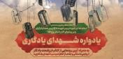 داستان زندگی مجاهد ۱۰۰ ساله انقلاب رونمایی شد