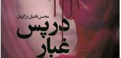 «در پس غبار» روایتی تازه از درون مجاهدین خلق