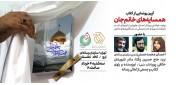 «همسایههای خانمجان»؛ روایتی متفاوت از دست پروردههای حاج قاسم، رونمایی میشود