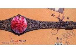 شهید چیتسازیان از زبان حسین غلام؛ جوان شر و شور دهه پنجاه