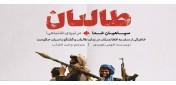 «طالبان» آمد!
