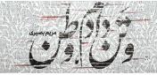 «و تن دادم، وطن»  منتشر شد