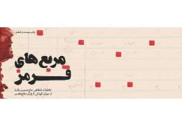 کتاب خاطرات حاج حسین یکتا روی پله بیست و ششم نشست