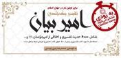 تفسیر امیرالمومنین(ع) برای اولین بار در جهان اسلام منتشر میشود